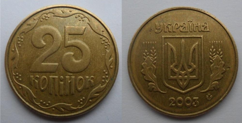 Ценные монеты Украины: стоимость, таблица, 1, 2, 5, 10, 25, 50 копеек