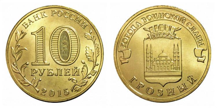 Цены на биметаллические 10 рублевые монеты стоимость 5 рублей 1997 ммд