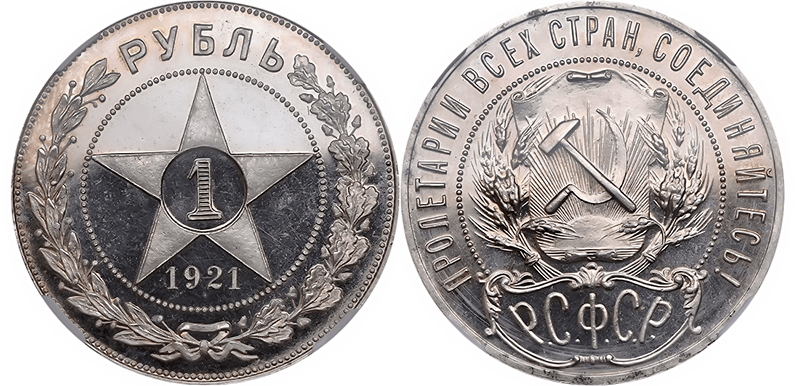 Каталог цен на монеты СССР и России на 2017 год