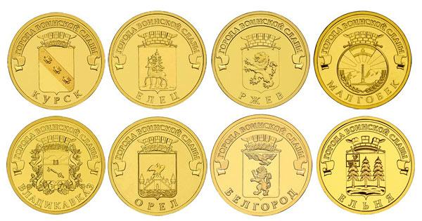 Монеты города воинской славы 10 рублей: каталог и цены