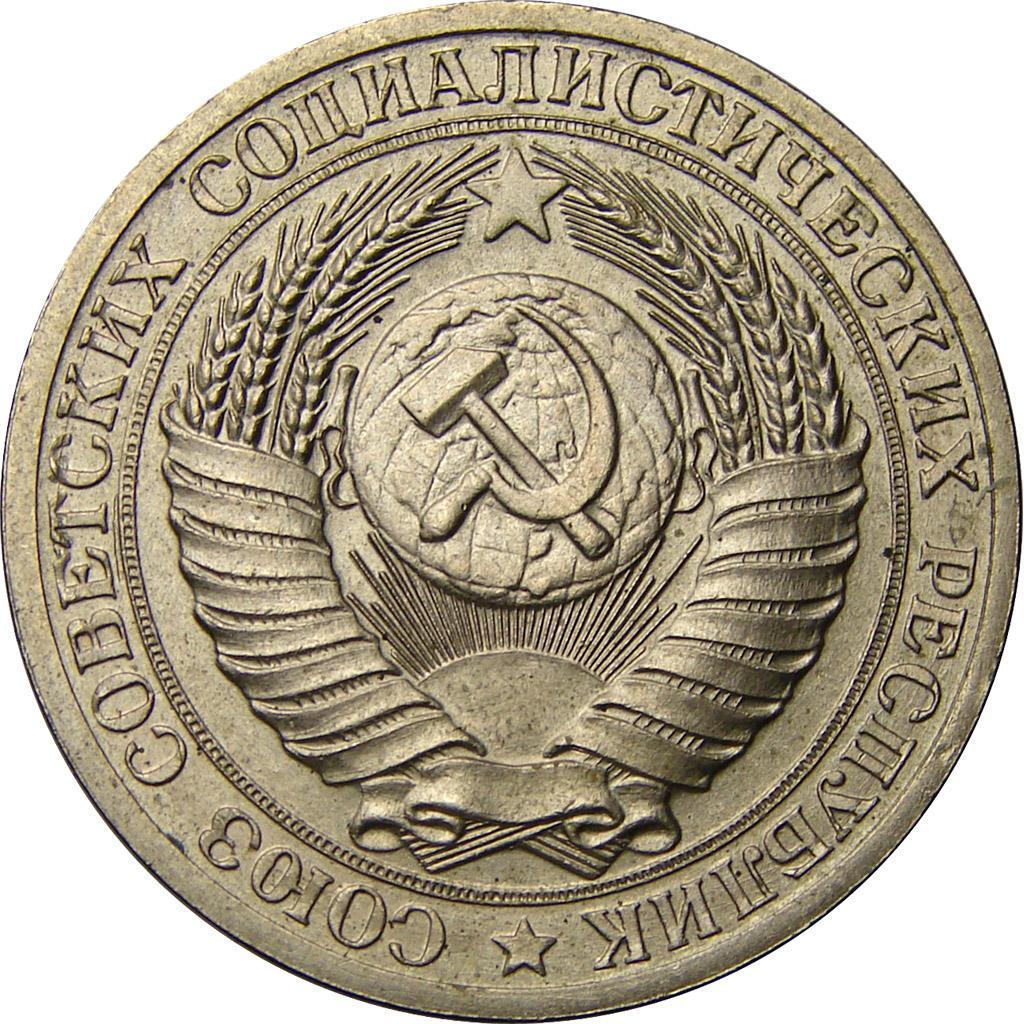 Каталог монет СССР: 1961, 1991, стоимость, фото