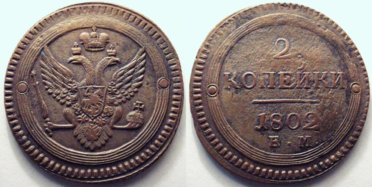 Монеты царской России: стоимость, каталог, цены на 2017 год