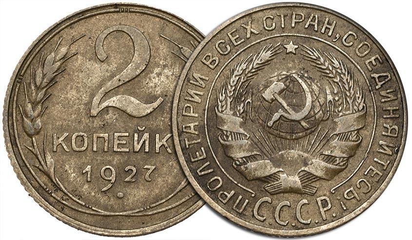 Ценные монеты СССР и их стоимость