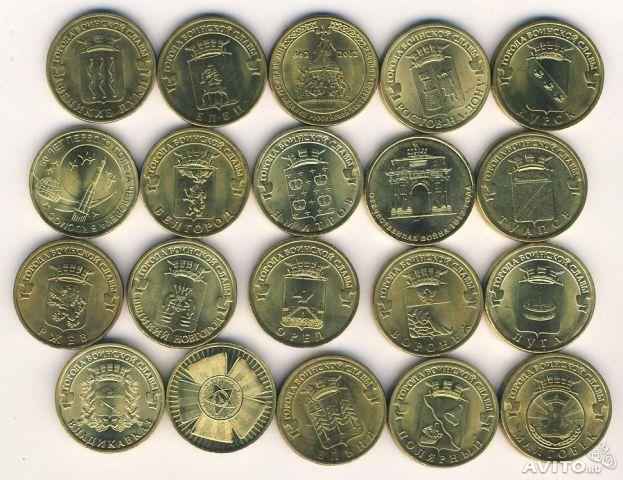 Города воинской славы монеты список цена отслеживание заказных писем почта россии по идентификатору
