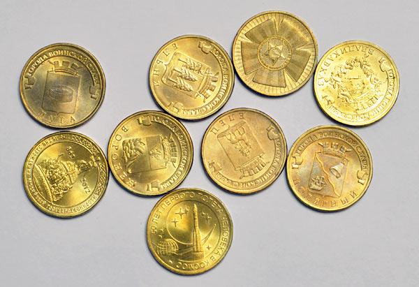 Ценные монеты современной России, 10 рублей