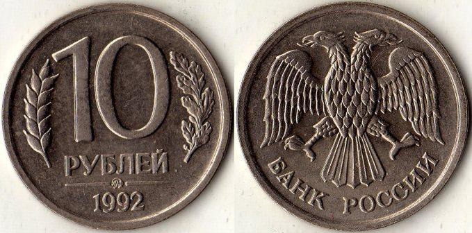 10 рублей 1992 года, цена, стоимость монеты