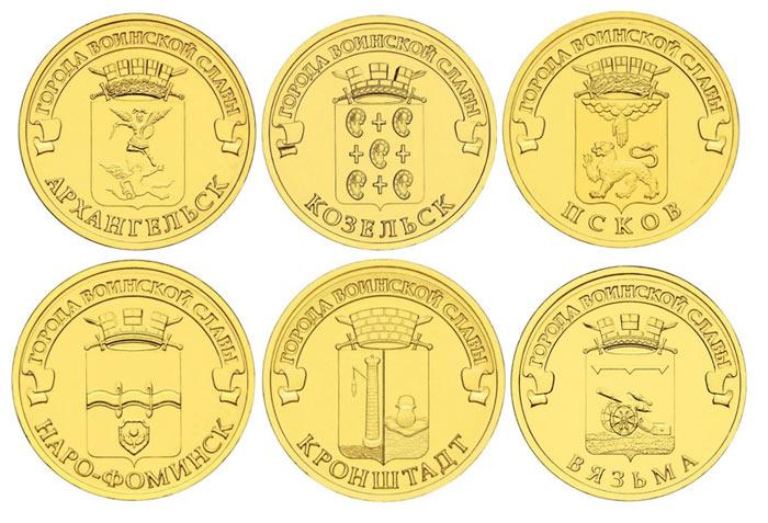 Сколько стоит юбилейная монета 10 рублей?