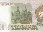 Деньги 1993 года, стоимость, бумажные. Купить и продать