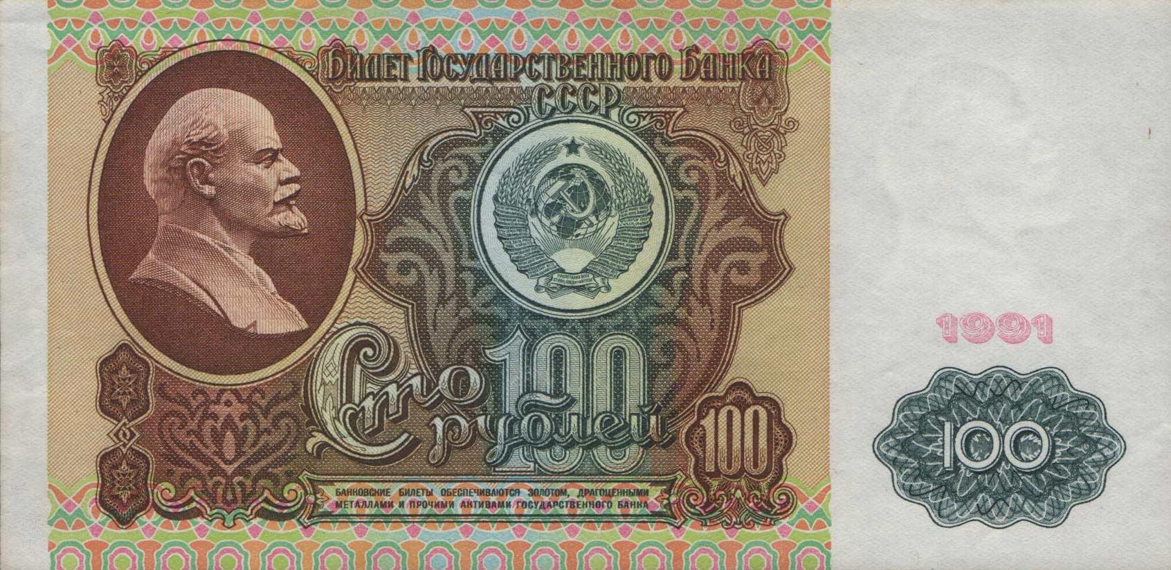 Сколько стоят бумажные деньги СССР 1961-1991 в 2016 году
