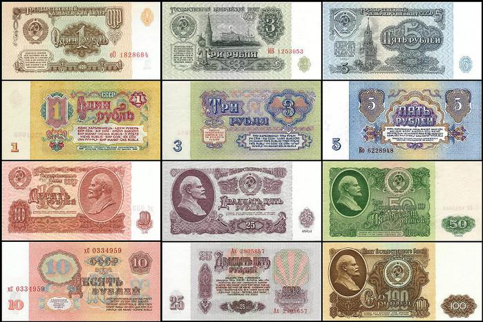 Старые деньги СССР и их стоимость, продать бумажные