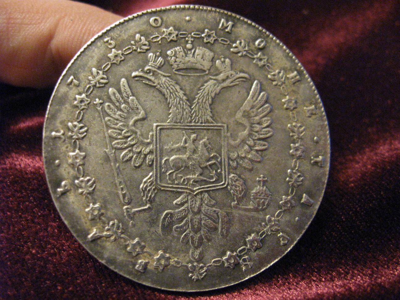 Старые монеты и их стоимость от 1701 года по 1917 год