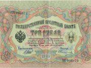 Сколько стоят царские бумажные деньги и их стоимость каталог?