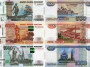 Бумажные деньги (банкноты) России: стоимость, каталог, цены на 2016 год