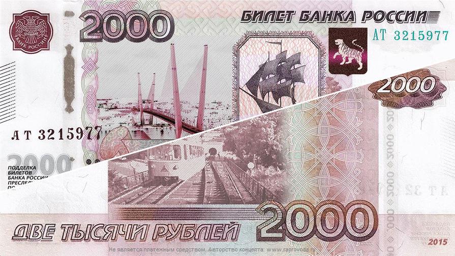 Новые купюры 200 и 2000 рублей, фото 2017. Когда появятся, что выбрали?