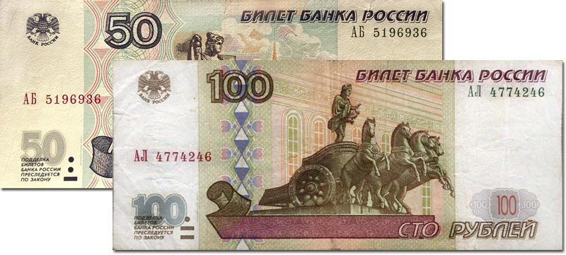 Бонистика и нумизматика, продажа банкнот