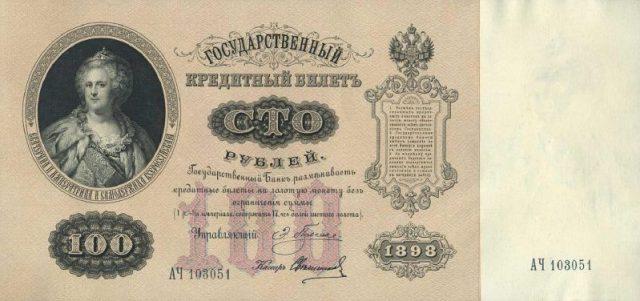 Интернет-магазины, монеты и банкноты Российской Империи