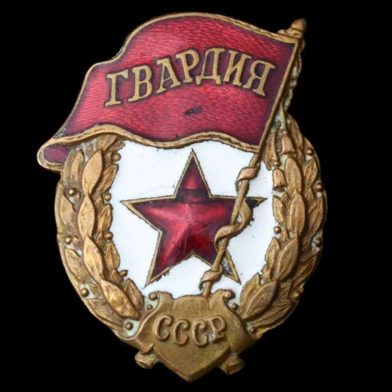 Сколько стоит значок Гвардия СССР? Цена оригинала