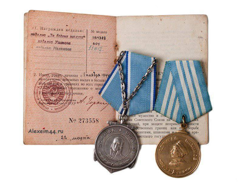 Медаль Нахимова, цена