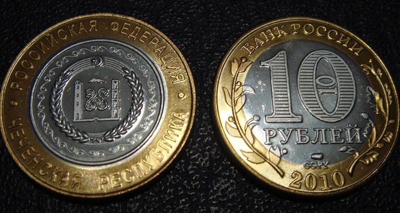 10 рублей Чеченская Республика стоимость