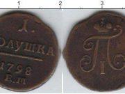 1 полушка 1798 года фото