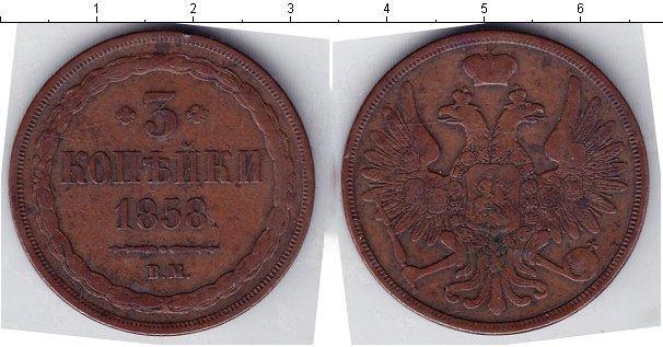 5 копеек 1852 года, 1859 года, 1863 года