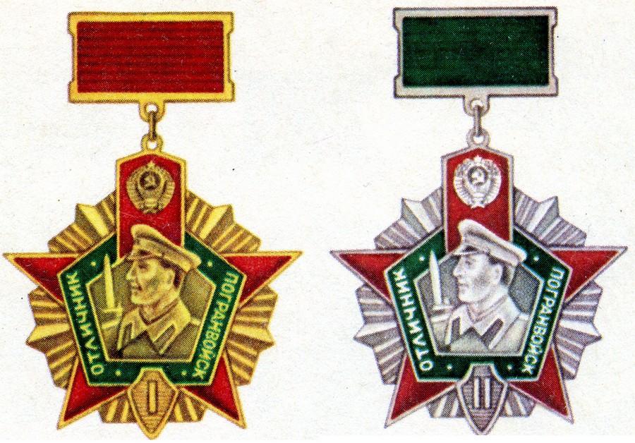 Медали и знаки пограничных войск, купить