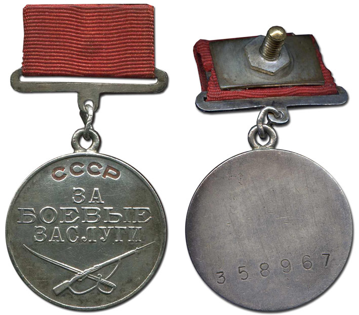 Медаль За боевые заслуги, цена на черном рынке
