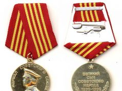 Медаль Жукова, цена на черном рынке