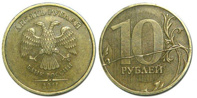 Монета 10 рублей 2011 года. Цена и стоимость на рынке в России
