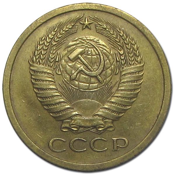 Монета 5 копеек 1961 года. Цена и стоимость на рынке в России