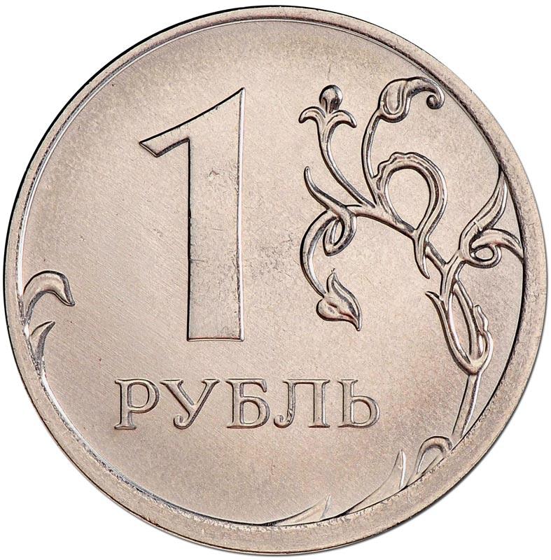 Монета 1 рубль 2016 года. Цена и стоимость на рынке в России