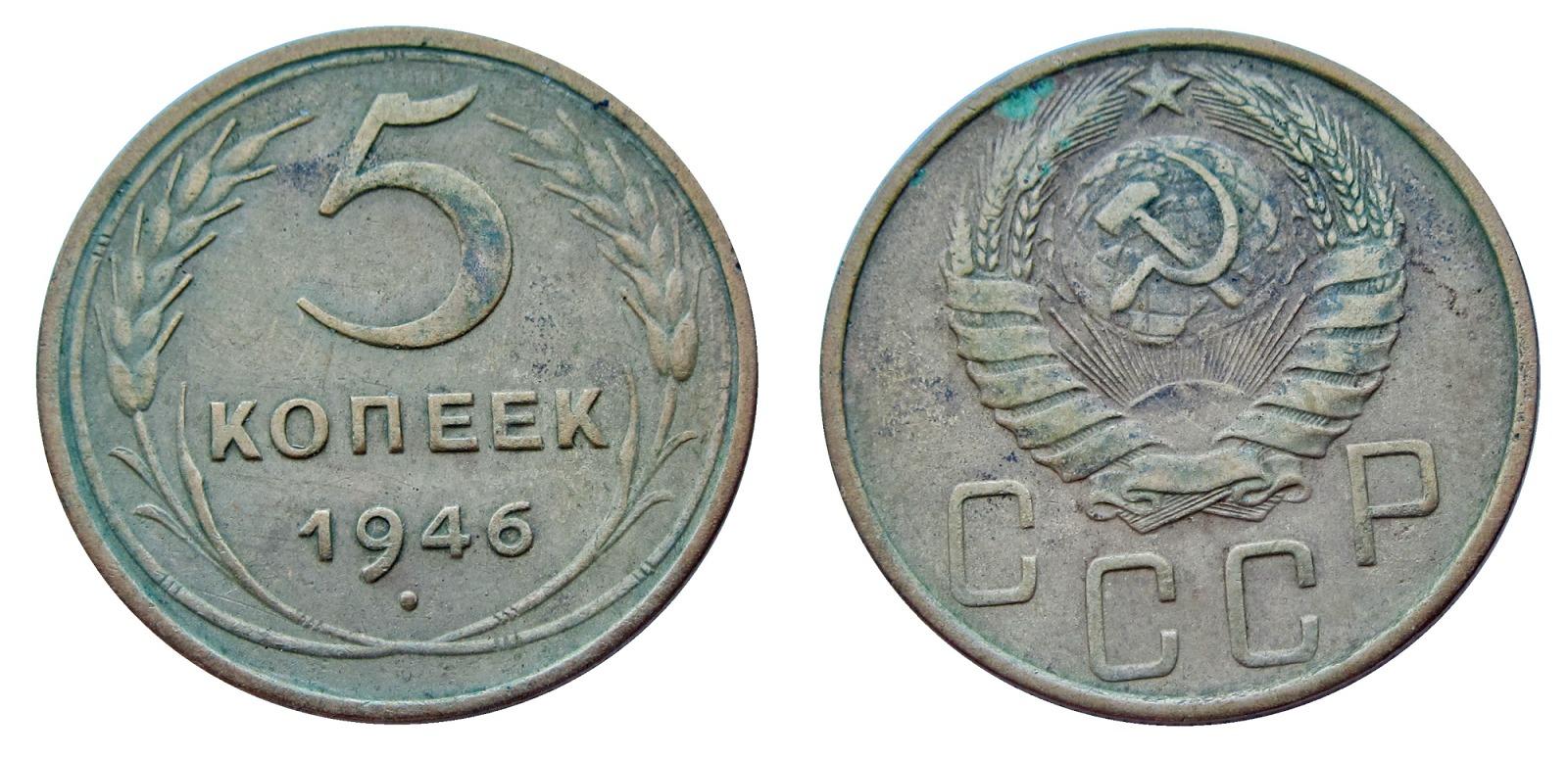 Монета 5 копеек 1946 года. Цена и стоимость на рынке в России
