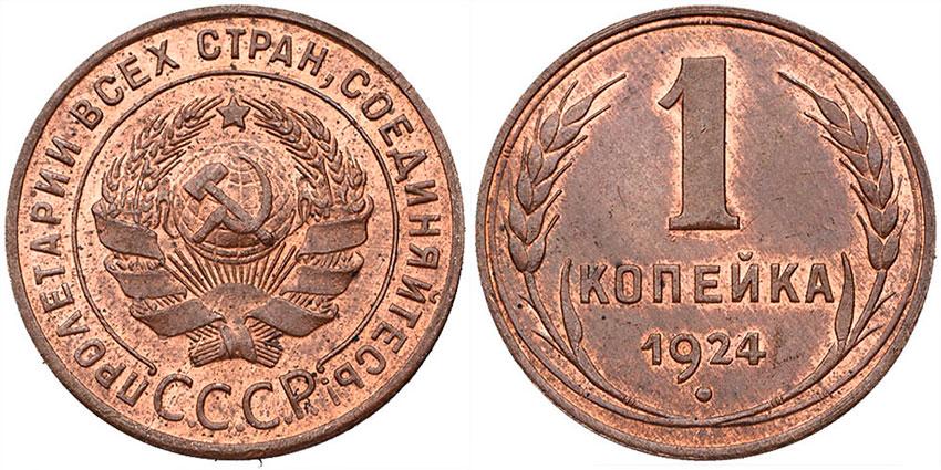 Монета 1 копейка 1924 года. Цена и стоимость на рынке в России