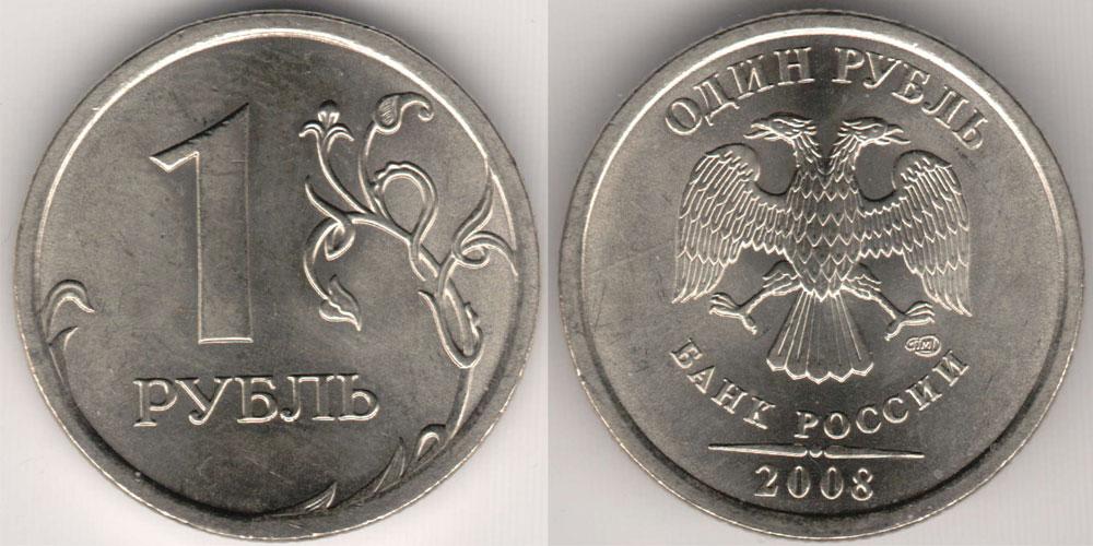 Монета 1 рубль 2008 года. Цена и стоимость на рынке в России