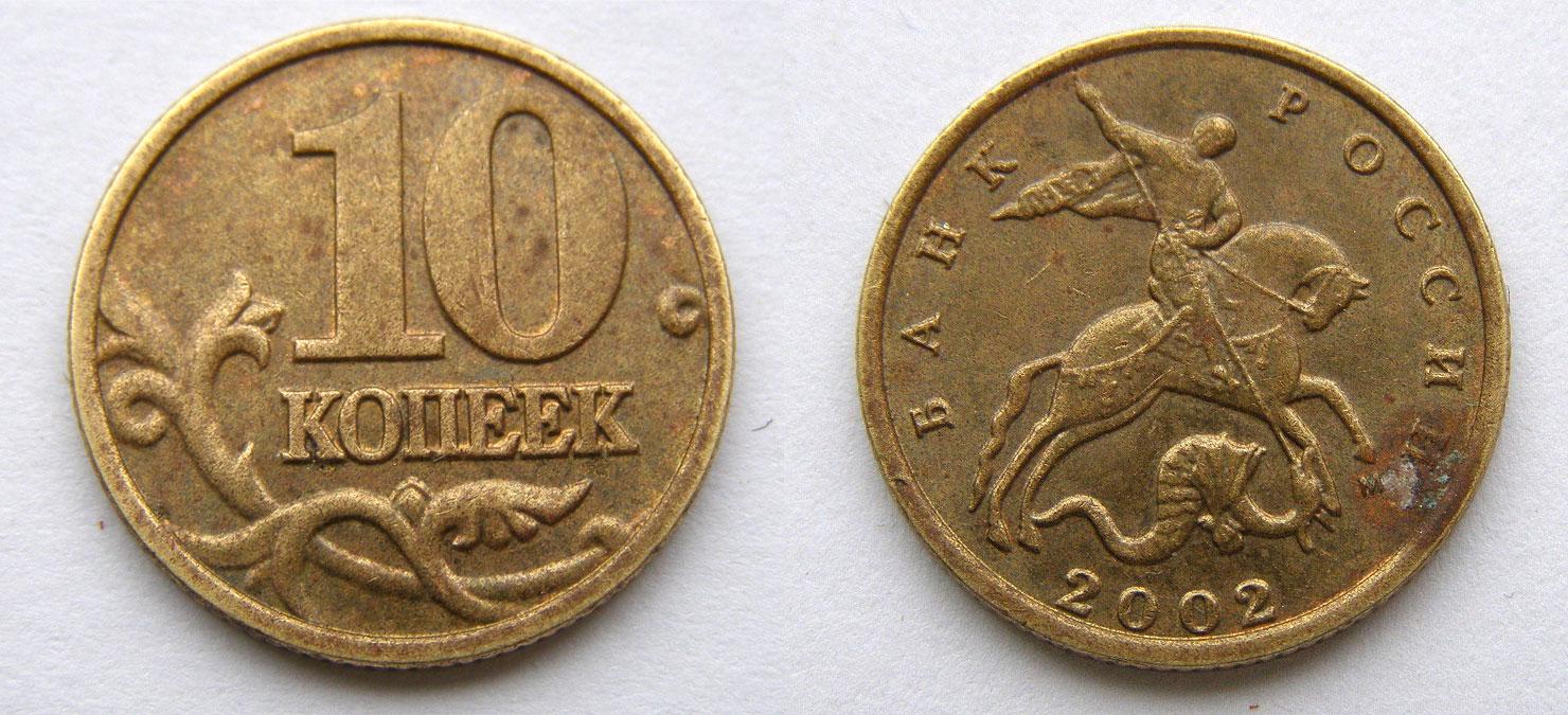 Монета 10 копеек 2002 года. Цена и стоимость на рынке в России