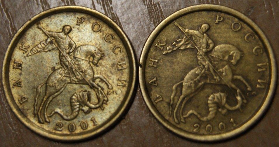 Монета 10 копеек 2001 года. Цена и стоимость на рынке в России