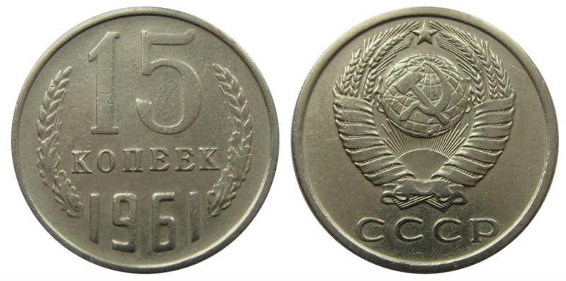 Монета 15 копеек 1961 года. Цена и стоимость на рынке в России