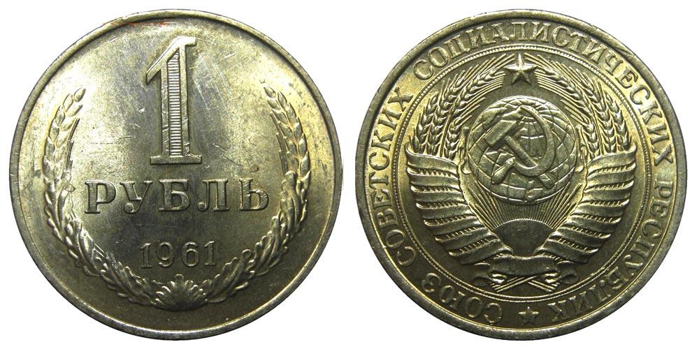 Монета 1 рубль 1961 года. Цена и стоимость на рынке в России