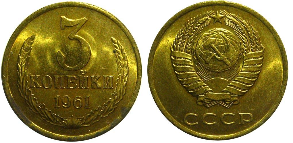 Монета 3 копейки 1961 года. Цена и стоимость на рынке в России