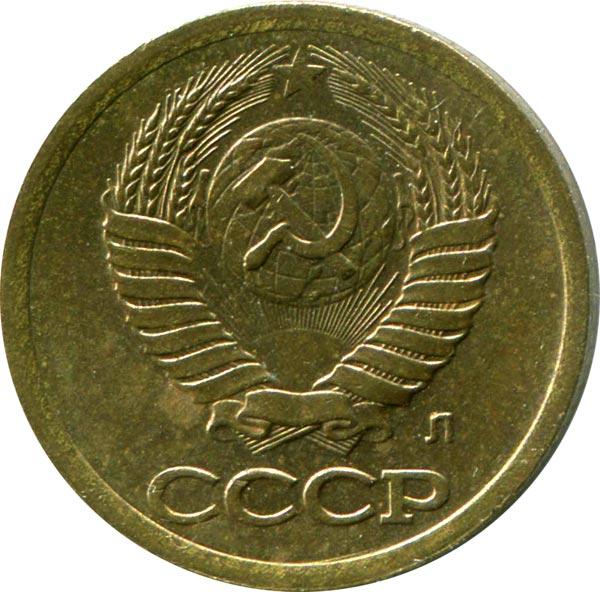 Монета 1 копейка 1991 года. Цена и стоимость на рынке в России