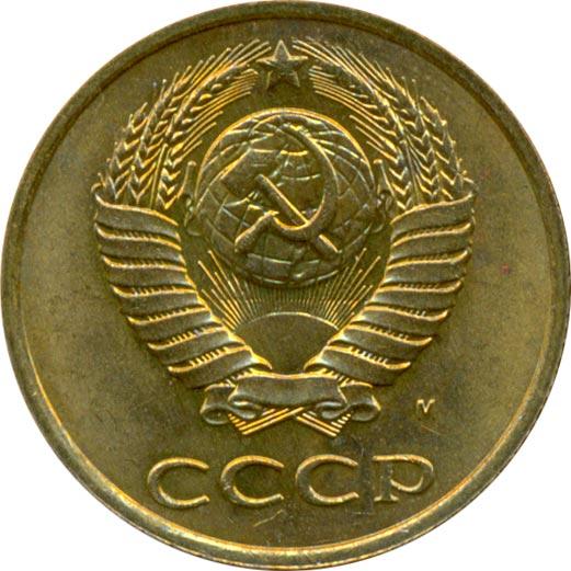 Монета 3 копейки 1991 года. Цена и стоимость на рынке в России