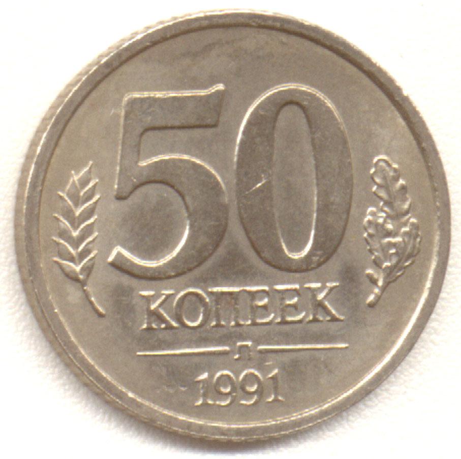 Монета 50 копеек 1991 года. Цена и стоимость на рынке в России