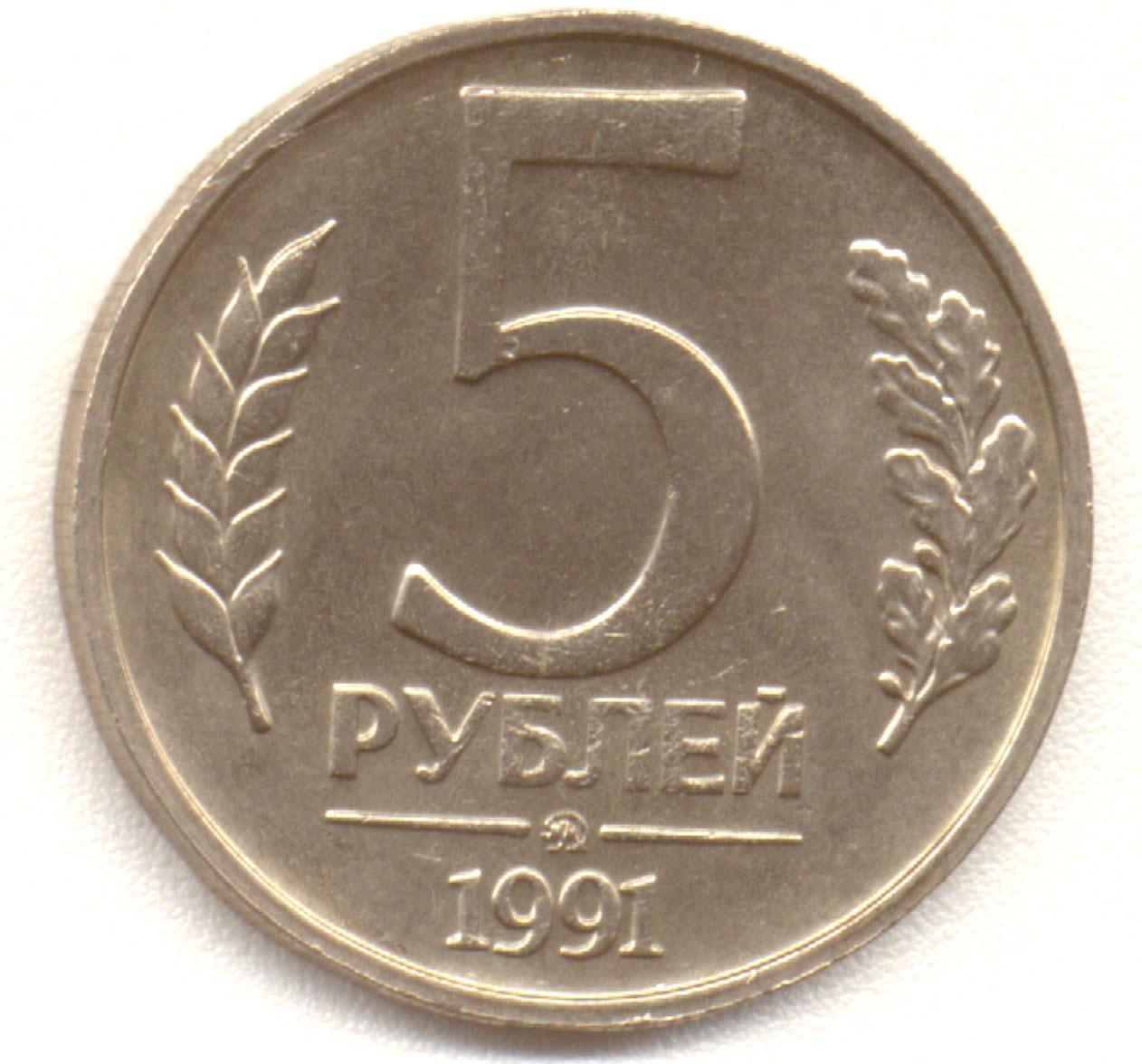 Монета 5 рублей 1991 года. Цена и стоимость на рынке в России