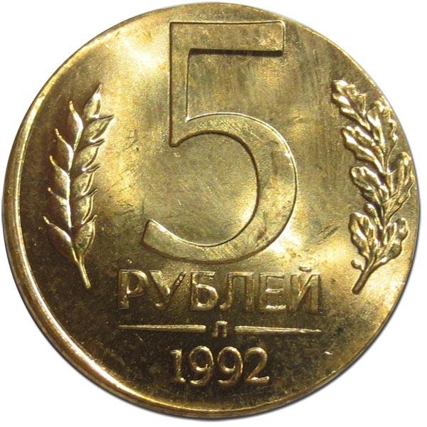 Монета 5 рублей 1992 года. Цена и стоимость на рынке в России