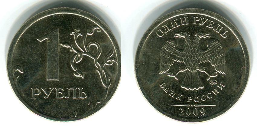 Монета 1 рубль 2009 года. Цена и стоимость на рынке в России