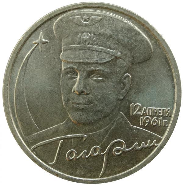 Монета 2 рубля 2001 года. Цена и стоимость на рынке в России