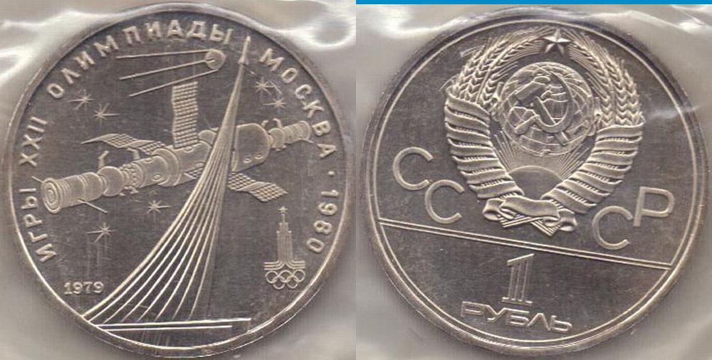 Монета 1 рубль 1980 года. Цена и стоимость на рынке в России