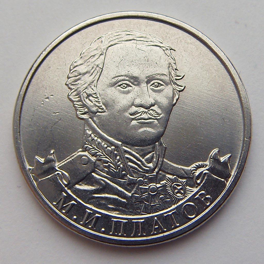 Монета 2 рубля 2012 года. Цена и стоимость на рынке в России