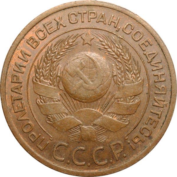 Монета 3 копейки 1924 года. Цена и стоимость на рынке в России