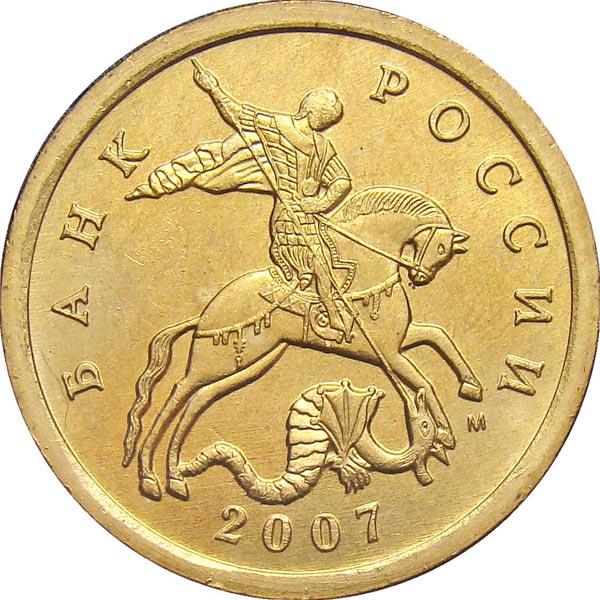 Монета 50 копеек 2007 года. Цена и стоимость на рынке в России